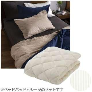 【ベッドパッド/ボックスシーツ】セレクト3点セット(ソロテックスベッドパッド/ライン&アースNボックスシーツ2枚/ホワイト/シングルサイズ) フランスベッド