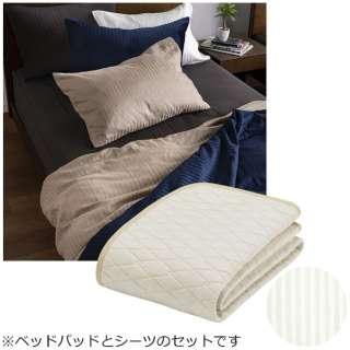 【ベッドパッド/ボックスシーツ】セレクト3点セット(コットンメッシュベッドパッド/ライン&アースNボックスシーツ2枚/ホワイト/ダブルサイズ) フランスベッド