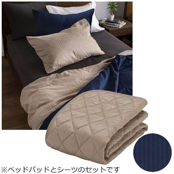 【ベッドパッド/ボックスシーツ】セレクト3点セット(羊毛メッシュベッドパッド/ライン&アースNボックスシーツ2枚/ネイビー/シングルサイズ) フランスベッド
