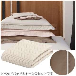 【ベッドパッド/ボックスシーツ】セレクト3点セット(バイオベッドパッド/プレミアムボックスシーツ2枚/ラテブラウン/セミダブルサイズ) フランスベッド