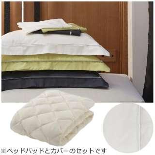 【ベッドパッド/ボックスシーツ】セレクト3点セット(ソロテックスベッドパッド・プレミアムボックスシーツ2枚/シングルサイズ/ホワイト) フランスベッド