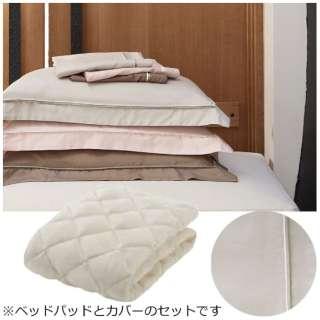 【ベッドパッド/ボックスシーツ】セレクト3点セット(ソロテックスベッドパッド・プレミアムボックスシーツ2枚/シングルサイズ/グレージュ) フランスベッド