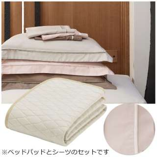 【ベッドパッド/ボックスシーツ】セレクト3点セット(コットンメッシュベッドパッド/プレミアムボックスシーツ2枚/ペールピンク/シングルサイズ) フランスベッド