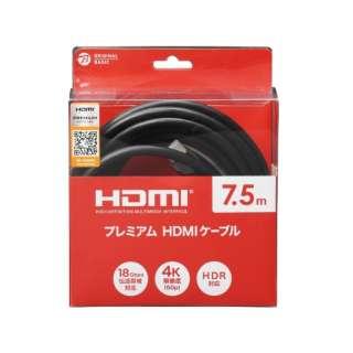 PRMHDMI75PB プレミアムHDMIケーブル [7.5m /HDMI⇔HDMI /スタンダードタイプ /イーサネット対応] PRM HDMI 7.5PB