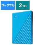 WDBYVG0020BBL-JESN 外付けHDD ブルー [ポータブル型 /2TB]