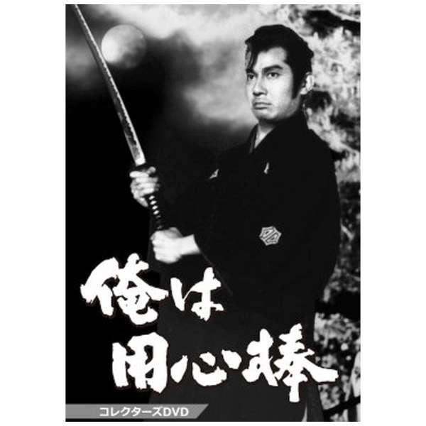 俺は用心棒 コレクターズDVD 【DVD】 東映ビデオ Toei video 通販 ...