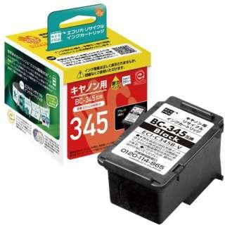 ECI-C345B-V 互換プリンターインク キヤノン用 ブラック