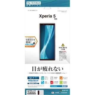 Xperia 5 フィルム E2093XP5
