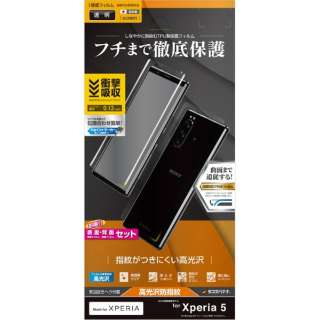 Xperia 5 薄型TPUフィルム 両面セット UG2100XP5