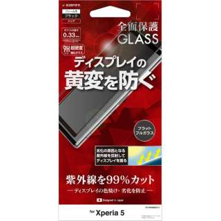 Xperia 5 2.5D全面パネル OLED専用 FUV2105XP5