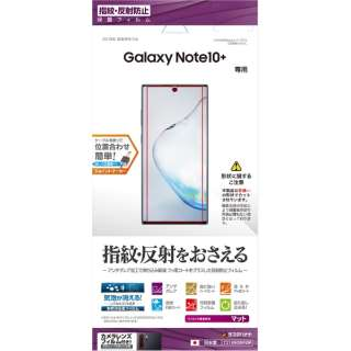 Galaxy Note10+ フィルム T2169GN10P