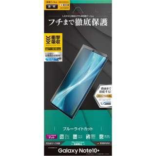 Galaxy Note10+ 薄型TPUフィルム UY2174GN10P