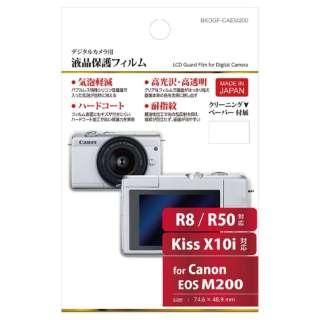 液晶保護フィルム (キヤノン Canon EOS Kiss X10i / M200 専用) BKDGF-CAEM200