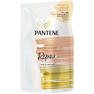 PANTENE(パンテーン)ミープレミアムダメージリペアコンディショナー つめかえ用(350g)