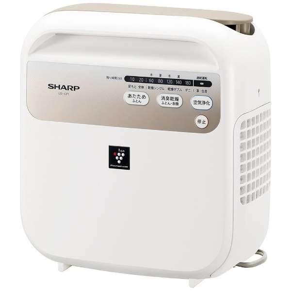 UD-CF1-W ふとん乾燥機 プラズマクラスター ホワイト系 [マット無タイプ]