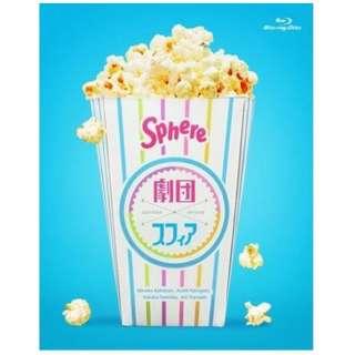 劇団スフィア BD-BOX 【ブルーレイ】