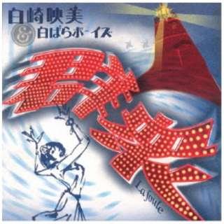 白崎映美&白ばらボーイズ/ 群衆 La Foule 【CD】