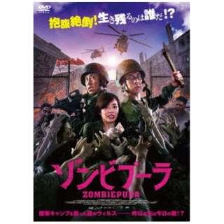 ゾンビプーラ 【DVD】