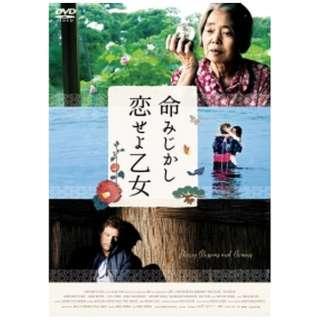 命みじかし、恋せよ乙女 【DVD】