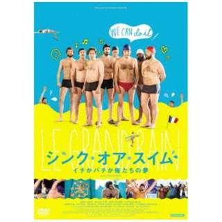 シンク・オア・スイム イチかバチか俺たちの夢 【DVD】