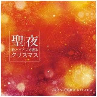 北田康広/ 聖夜 ~歌とピアノで綴るクリスマス~ 【CD】