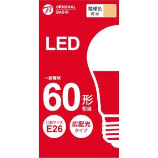 LED電球 E26 広配光 60形相当 電球色