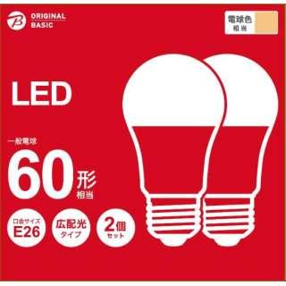 LED電球 E26 広配光 60形相当 電球色 2個セット [E26 /電球色 /1個 /60W相当 /一般電球形 /広配光タイプ]