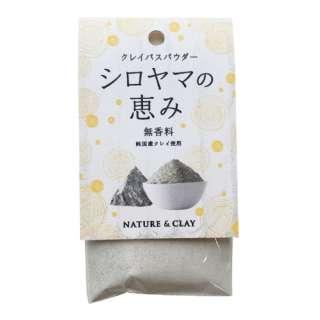 シロヤマの恵み入浴剤 無香料