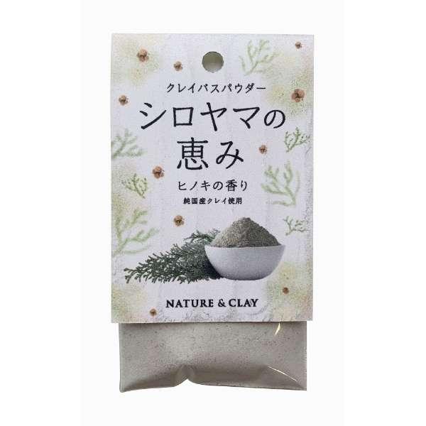 シロヤマの恵み入浴剤 ヒノキ