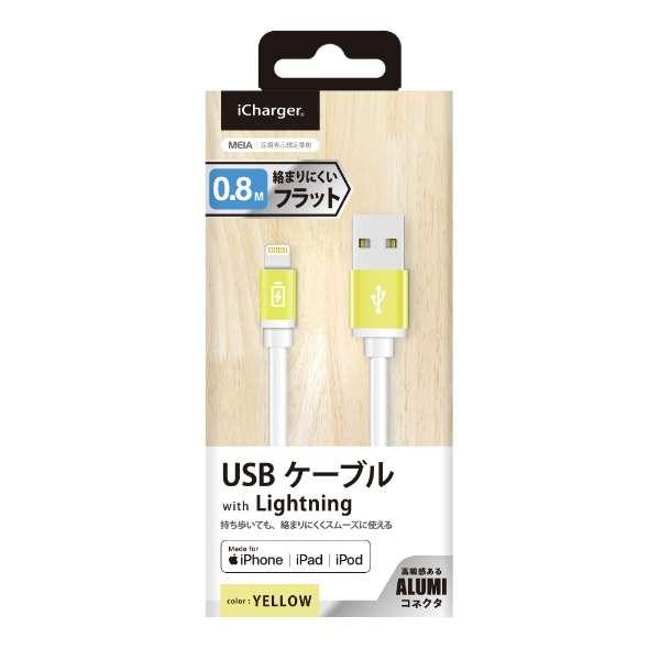 USB-A ⇔ Lightning 充電・転送ケーブル iCharger フラット [0.8m /MFi認証 iPhone・iPad・iPod] PG-LC08M25YE イエロー [0.8m]