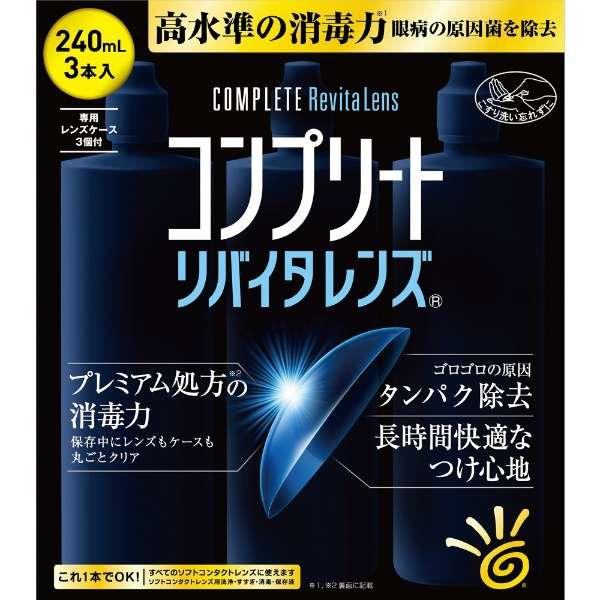 【ソフト用/MPDS】コンプリート リバイタレンズ(240ml×3本)