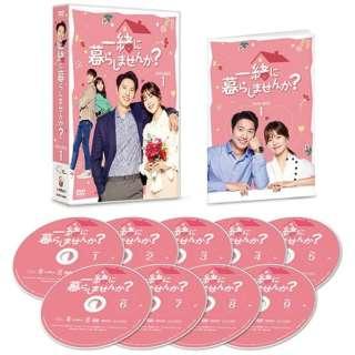 一緒に暮らしませんか? DVD-BOX1 【DVD】
