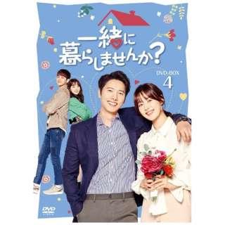 一緒に暮らしませんか? DVD-BOX4 【DVD】