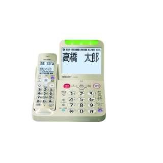 JD-AT95C 電話機 あんしん機能強化モデル ゴールド系 [子機なし /コードレス]