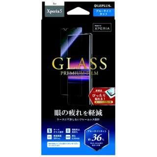 Xperia 5 GLASS PREMIUM FILM スタンダード ブルーライトカット