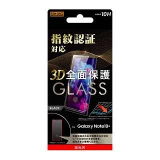 Galaxy Note10+ 3Dガラス 10H 指紋認証対応 全面保護