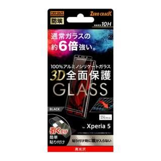 Xperia 5 ガラス 防埃 3D 10H アルミノシリケート 全面保護