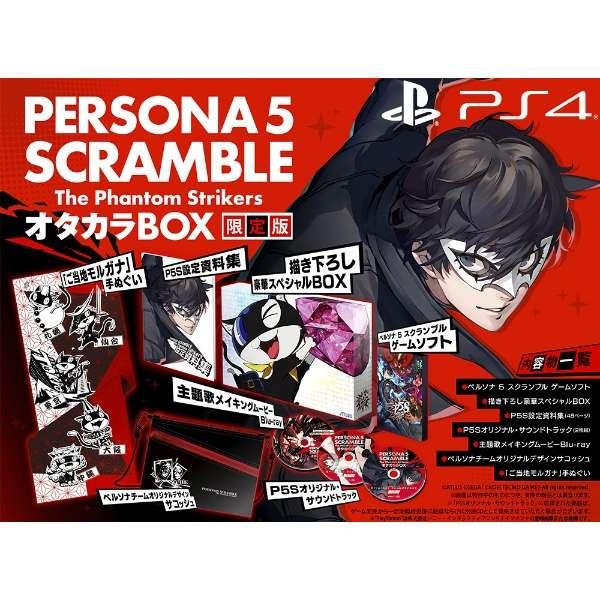 ペルソナ5 スクランブル ザ ファントム ストライカーズ オタカラBOX 【PS4】