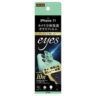 iPhone 11 ガラスフィルム カメラ eyes/グリーン