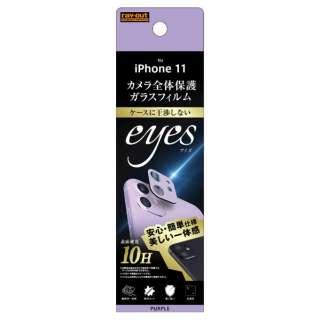 iPhone 11 ガラスフィルム カメラ eyes/パープル