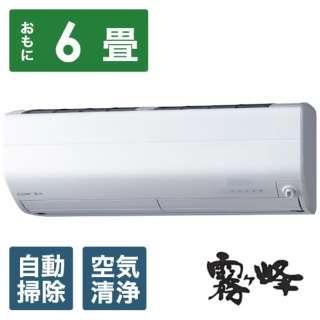 エアコン 霧ヶ峰 三菱