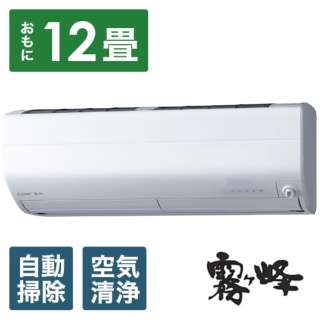 MSZ-ZW3620S-W エアコン 2020年 霧ヶ峰 Zシリーズ ピュアホワイト [おもに12畳用 /200V]