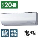 MSZ-ZW6320S-W エアコン 2020年 霧ヶ峰 Zシリーズ ピュアホワイト [おもに20畳用 /200V]