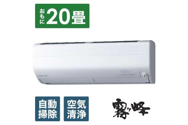 三菱「霧ヶ峰 Zシリーズ 」MSZ-ZW6320S