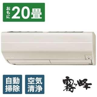 MSZ-ZW6320S-T エアコン 2020年 霧ヶ峰 Zシリーズ ブラウン [おもに20畳用 /200V]