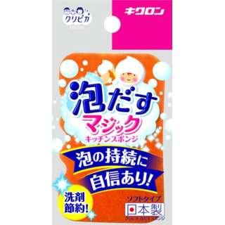 クリピカ 泡だすスポンジ(オレンジ) 10218 オレンジ