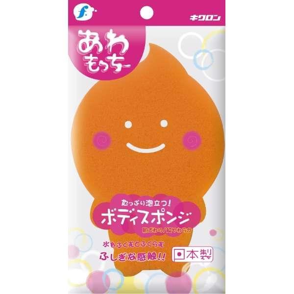 キクロンf あわもっちーボディスポンジ(オレンジ) 20097 オレンジ
