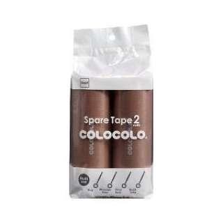 コロコロ コロフル スペアテープ2P(ブラウン) C4497 ブラウン