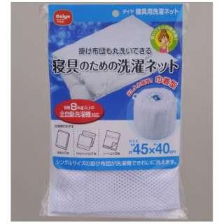 寝具用洗濯ネット 57355