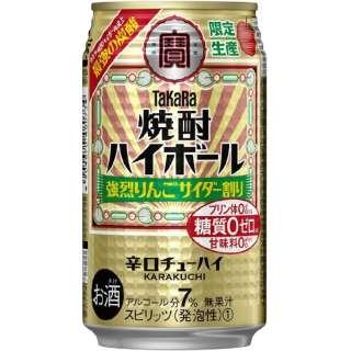 宝 焼酎ハイボール 強烈りんごサイダー割り (350ml/24本)【缶チューハイ】
